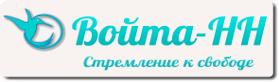 ВОЙТА-НН